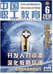 《中国职工教育》学术期刊发论文