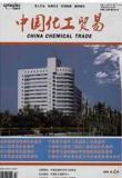 《中国化工贸易》杂志评职晋升毕业加急发